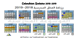 رزنامة العطل المدرسية 2019/2018 - الموسوعة المدرسية