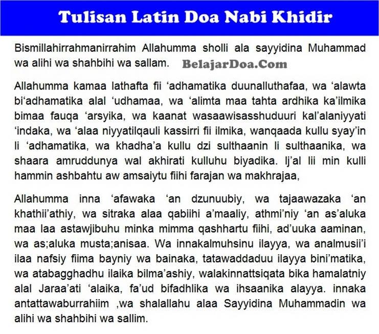 Tulisan Latin Doa Al Faraj li Sayyidina Al Khidir Alaihissalam - Tata Cara dan Lafadz Bacaan Doa Nabi Khidir Untuk Sholat Hajat Agar Keinginan Terkabul