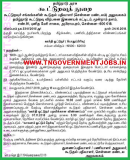 tamilnadu-cooperative-society-car-driver-post-recruitment-notification-tngovernmentjobs-in