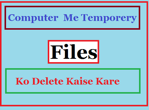 Computer-Laptop-Ke-Temporary-Files-Ko-Delete-Kaise-Kare