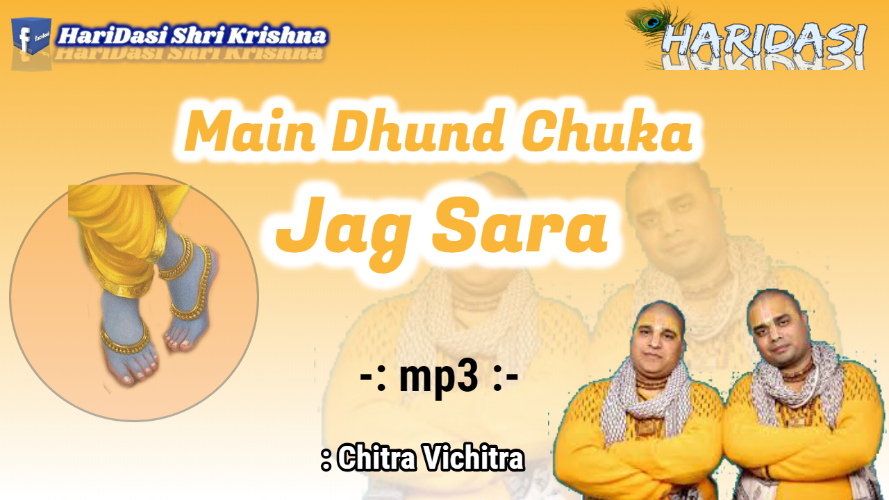 krishan ke bhajan audio mp3