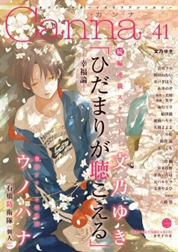 Hidamari Ga Kikoeru – Vol 2: The Theory Of Happiness – Truyện tranh