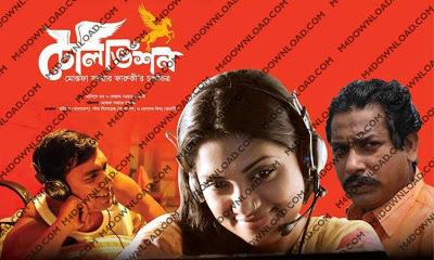 Unish kurir galpo bengali movie songs : Best 2012 series to