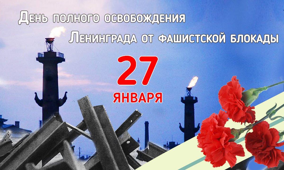 Поздравления к 75-летию снятия блокады