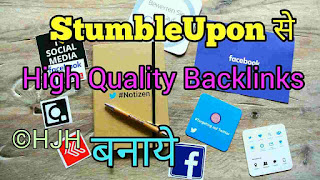 StumbleUpon se high quality backlink kaise banaye
