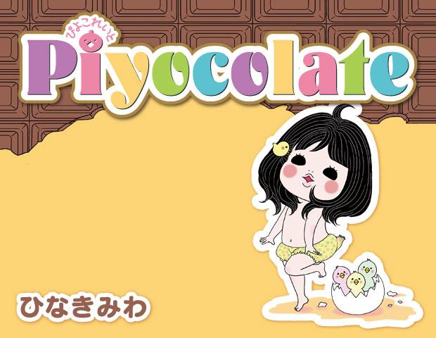 Piyocolate de Hinaki Miwa