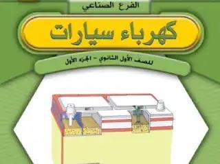 كتاب كهرباء السيارات للمبتدئين pdf
