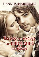 http://www.culture21century.gr/2017/09/ekeinos-poy-akoyge-tis-epithimies-twn-allwn-toy-giannh-filippidh-book-review.html