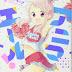 El manga Anima Yell! tendrá adaptación televisiva animada