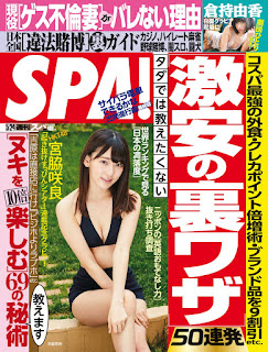 [雑誌] 週刊SPA! 2016 05 24号, manga, download, free