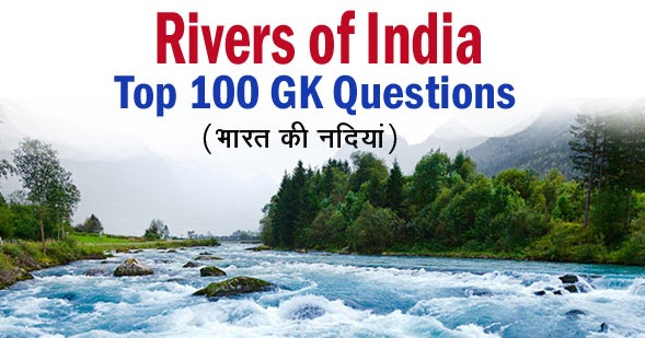 100 River Gk Objective Questions And Answers Rivers Of India Mcqs