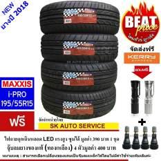 แม็กซิส (Maxxis) ยางรถยนต์ รุ่น MS800 Size 185/55/16