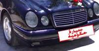 سيارات الحكومة