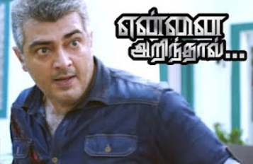 Yennai Arindhaal Mass scene | Anushka proposes Ajith | Ajith fights with Arunvijay |Ajith Mass scene