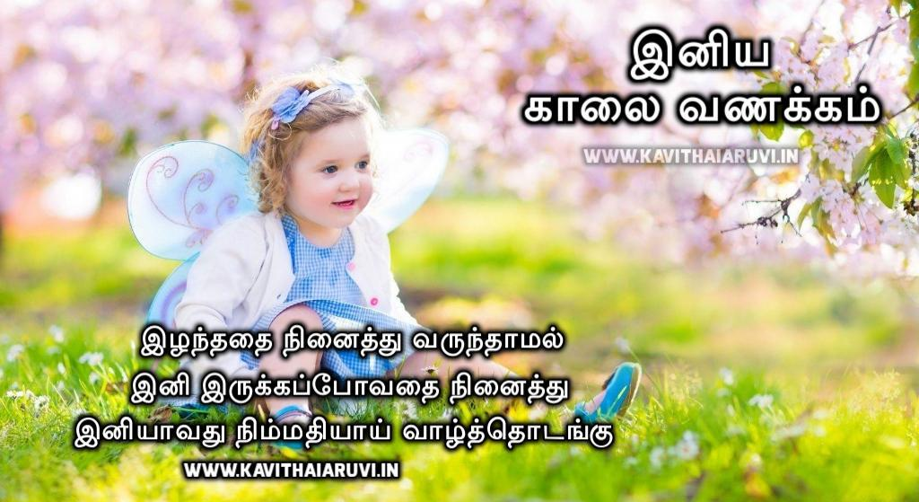 Best Good Morning Wishes Kavithai Images In Tamil
