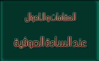 المقامات و الاحوال عند الصوفية