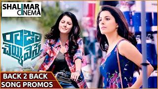 Raja Cheyyi Vesthe __ Back To Back Video Song Trailers __ Shalimarcinema