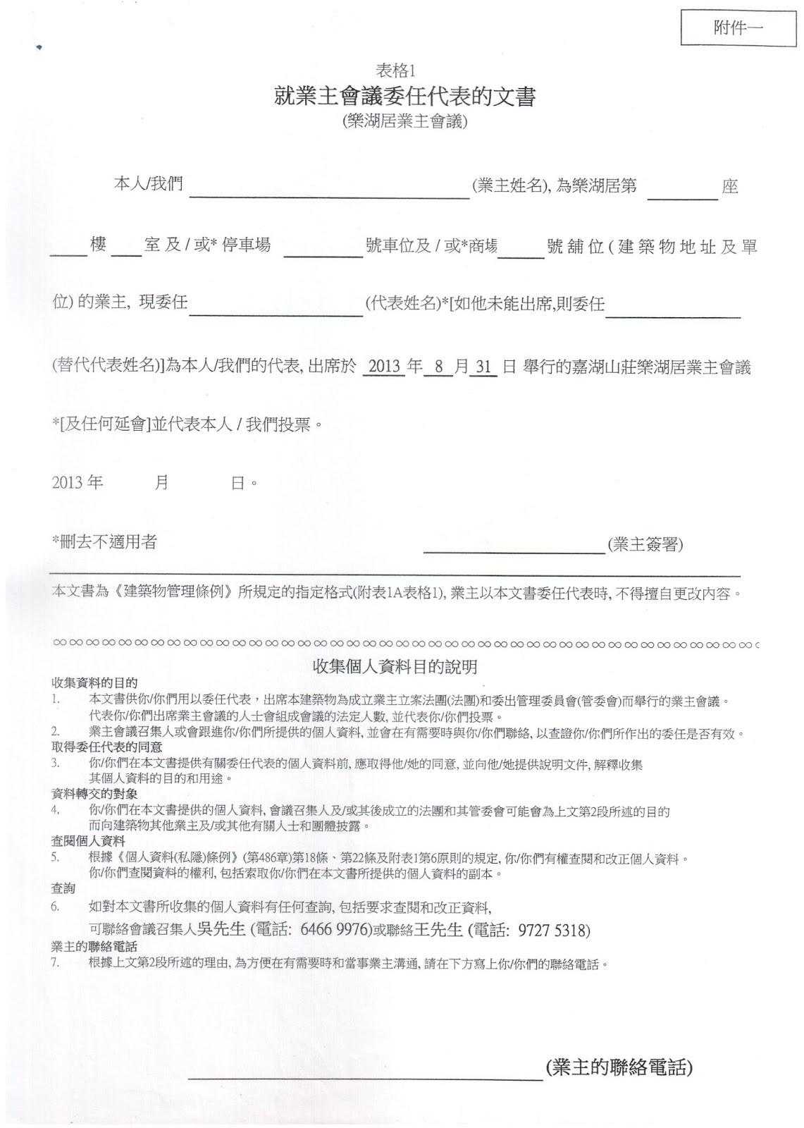 嘉湖山莊樂湖居籌備成立業主立案法團委員會