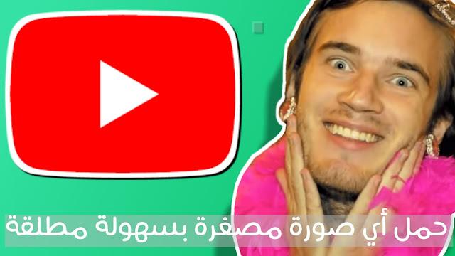 كود عجيب ومذهل لتحميل الصورة المصغرة لأي فيديو على اليوتيوب