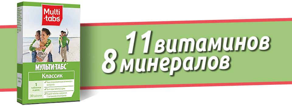 Мульти-табс Классик