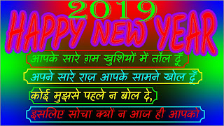 happy new year 2019 status for whatsapp and facebook in Hindi