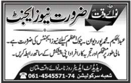 News Agent required in Nawaiwaqt Newspaper