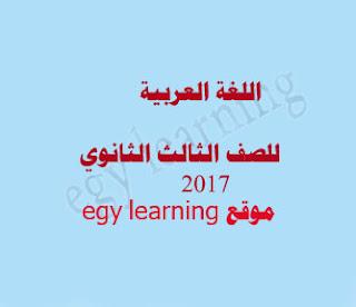 تحميل مذكرة اللغة العربية للصف الثالث الثانوي 2017 word
