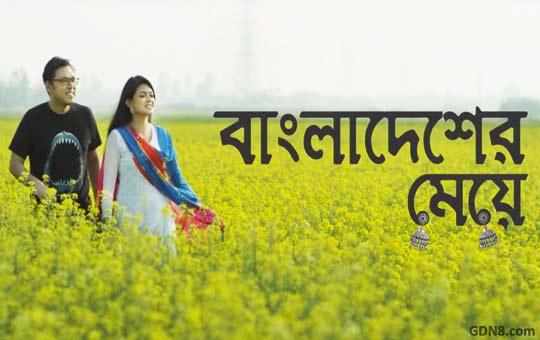 Bangladesher Meye - Anupam Roy