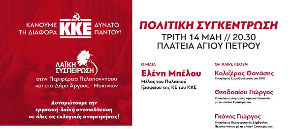 Πολιτική συγκέντρωση του ΚΚΕ στο Άργος