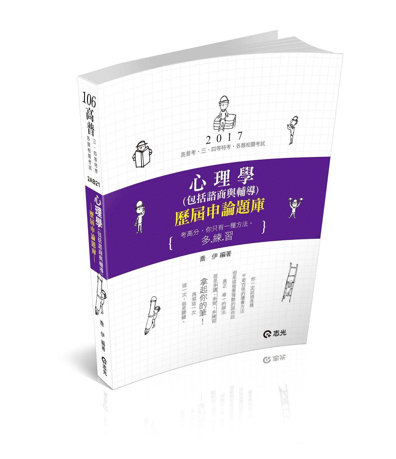 志光 好書部落格: 【新書介紹】2AB21心理學(包括諮商與輔導)歷屆申論題庫-喬伊