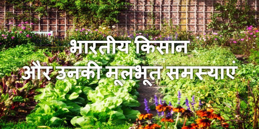 Bhartiya Kisano Ki Mool Samasya