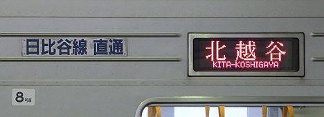 東京メトロ日比谷線 東武伊勢崎線直通 普通 北越谷行き5 20000系幕車
