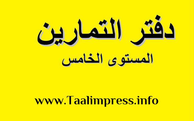 كراسة تمارين اللغة العربية خاصة بالمستوى الخامس