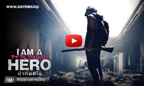 Trailer de la pelicula zombie I Am a Hero