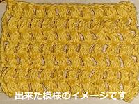 玉編み模様のイメージ画像, image picture of cluster patern, 玉针(泡泡针)花样的图像