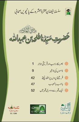 Download: Hazrat Sayyiduna Talha bin Ubdaidullah pdf in Urdu