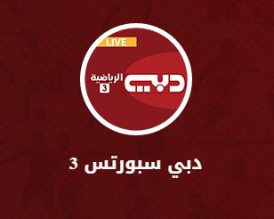 مشاهدة قناة دبي الرياضية 3 بث مباشر اون لاين - Dubai 3 Sports