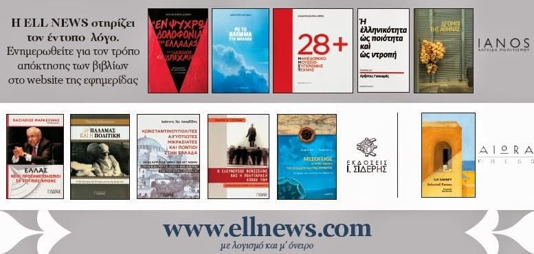 Νέα μεγάλη κλήρωση της «ELL NEWS» για τον Ιούνιο