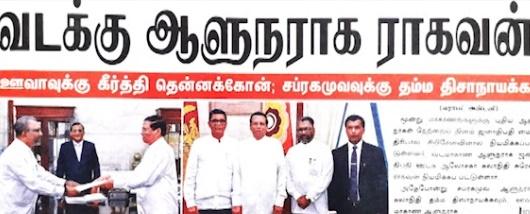 News paper in Sri Lanka : 08-01-2019