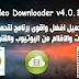تحميل افضل واقوى برنامج لتحميل الفيديوهات والافلام من اليوتيوب والقنوات كاملة
