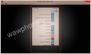 طريقة عرض شاشة جهاز Lumia WP8.1 على الكمبيوتر ProjectMyScreenApp
