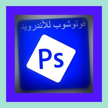 تحميل برنامج تعديل الصور فوتوشوب للاندرويد 2018 Adobe Photoshop  APK