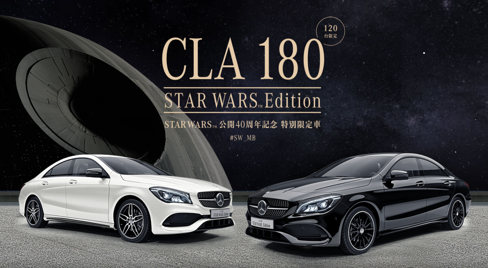 Japan Welcomes Mercedes-Benz CLA 180 Star Wars Edition ...