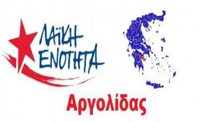Η ΛΑ.Ε.Αργολίδας ζητά την απόσυρση της απόφασης για το κλείσιμο του ΙΚΑ Κρανιδίου