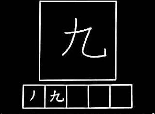 Kanji kyuu sembilan