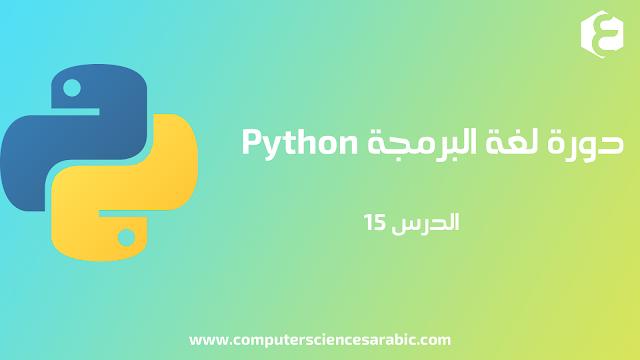 دورة البرمجة بلغة Python الدرس 15 : User Input