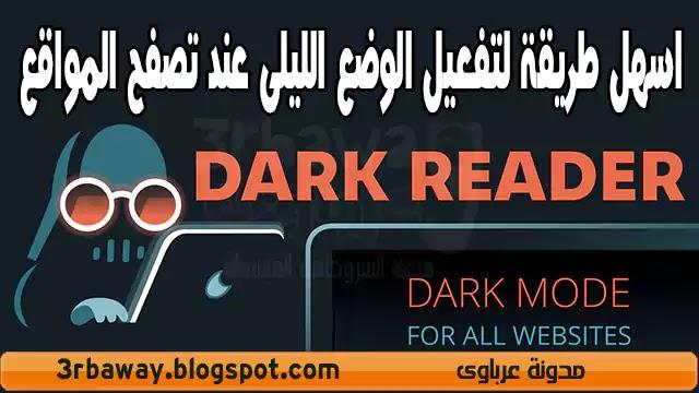 اسهل طريقة لتفعيل الوضع الليلى عند تصفح المواقع Dark Reader