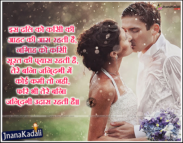 Top popular hindi love greetings quotes images messages online free