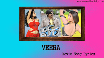 veera-telugu-movie-songs-lyrics