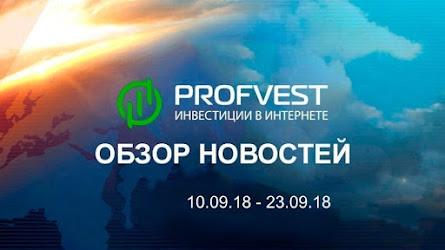 Обзор важнейших новостей из мира финансов и экономики за 10.09.18 - 23.09.18